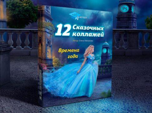 12 сказочных коллажей - времена года