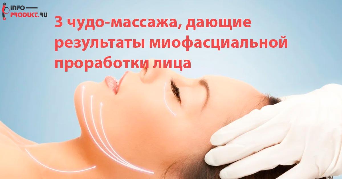 3 чудо-массажа, дающие результаты миофасциальной проработки лица