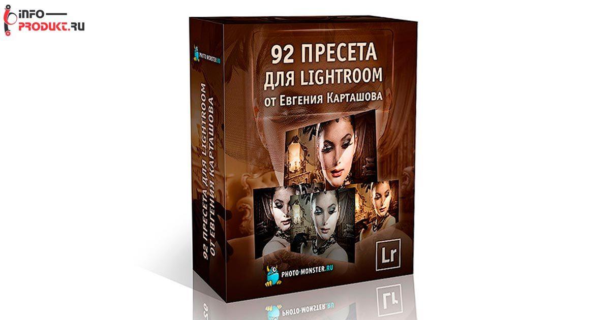 92 пресета для Lightroom от Евгения Карташова