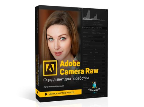 Adobe Camera Raw - фундамент для обработки