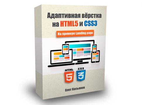 Адаптивная вёрстка HTML5 и CSS3