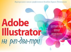 Adobe Illustrator на раз-два-три
