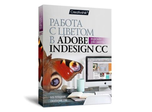 Работа с цветом в Adobe Indesign CC