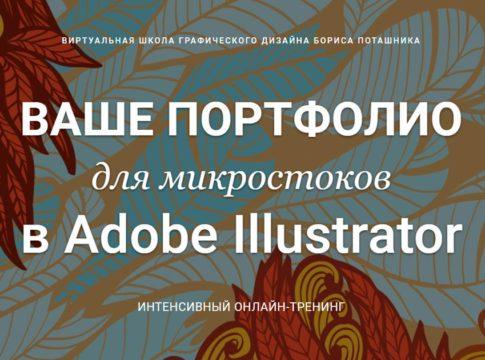 Ваше портфолио для микростоков в Adobe Illustrator