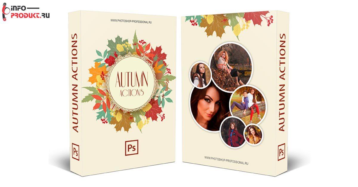 Экшены: Autumn Actions