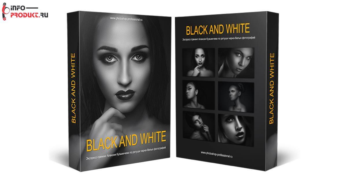 Тренинг: Black and White