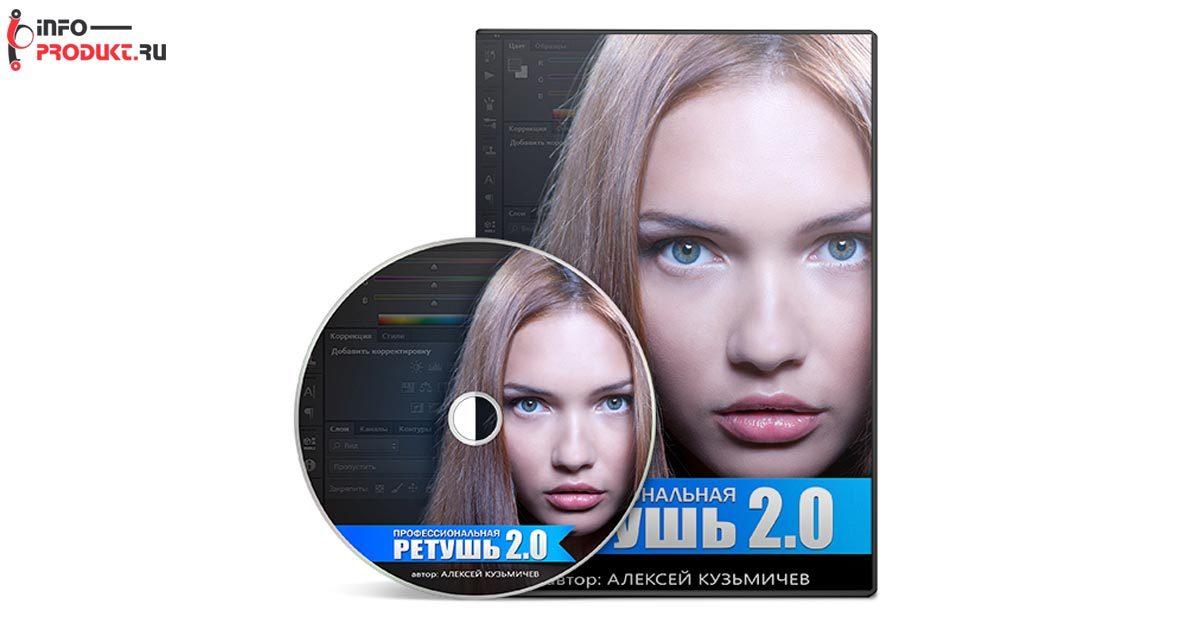 Профессиональная ретушь 2.0