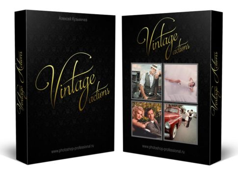 Винтажные экшены: Vintage Actions