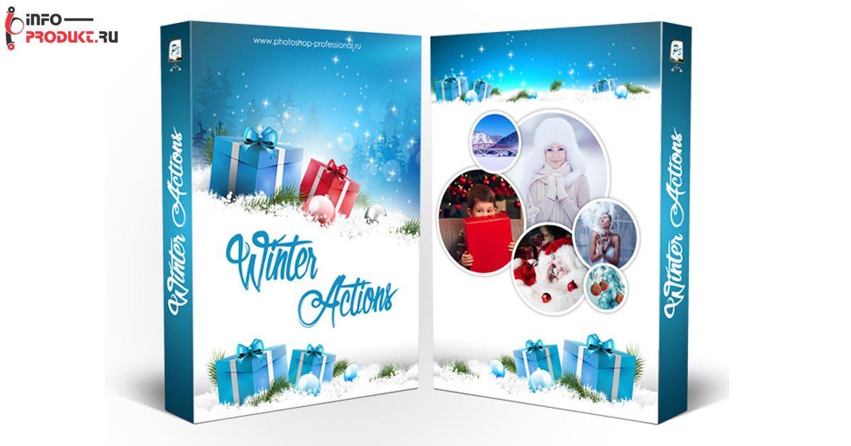 Зимние экшены: Winter actions