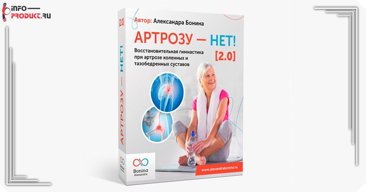 Артрозу - НЕТ! Восстановительная гимнастика при артрозе
