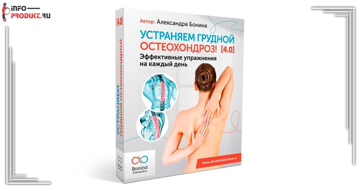 Устраняем грудной остеохондроз