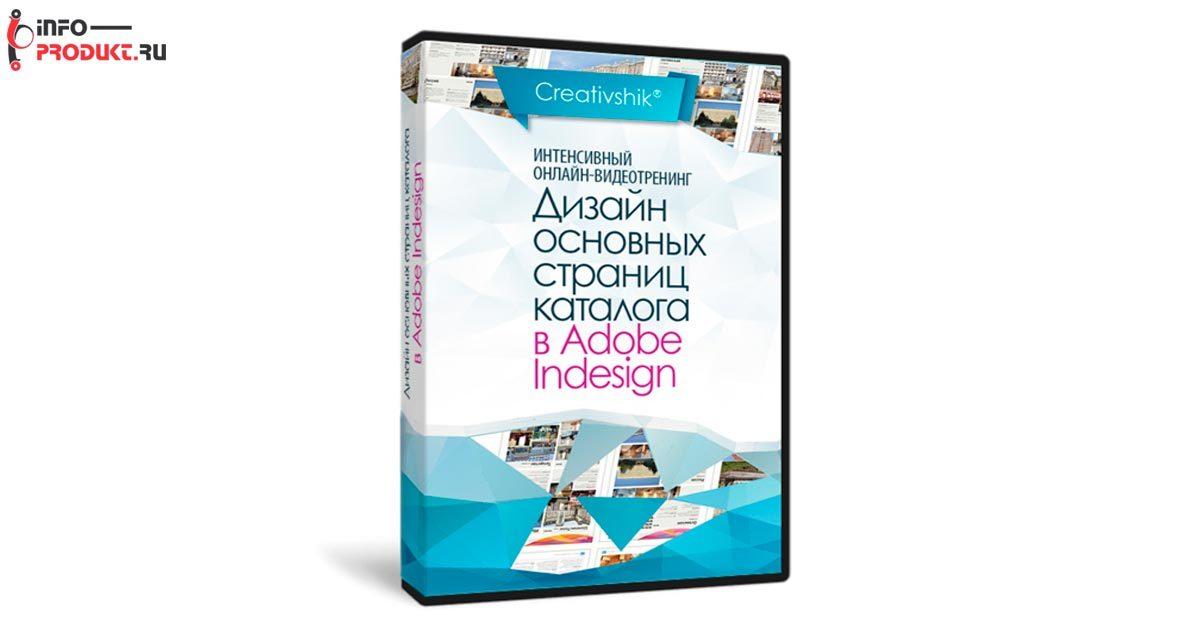 Дизайн основных страниц каталога в Adobe Indesign