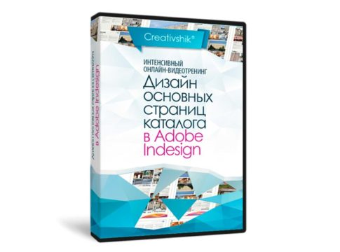 Дизайн основных страниц каталога в Adobe Indesign