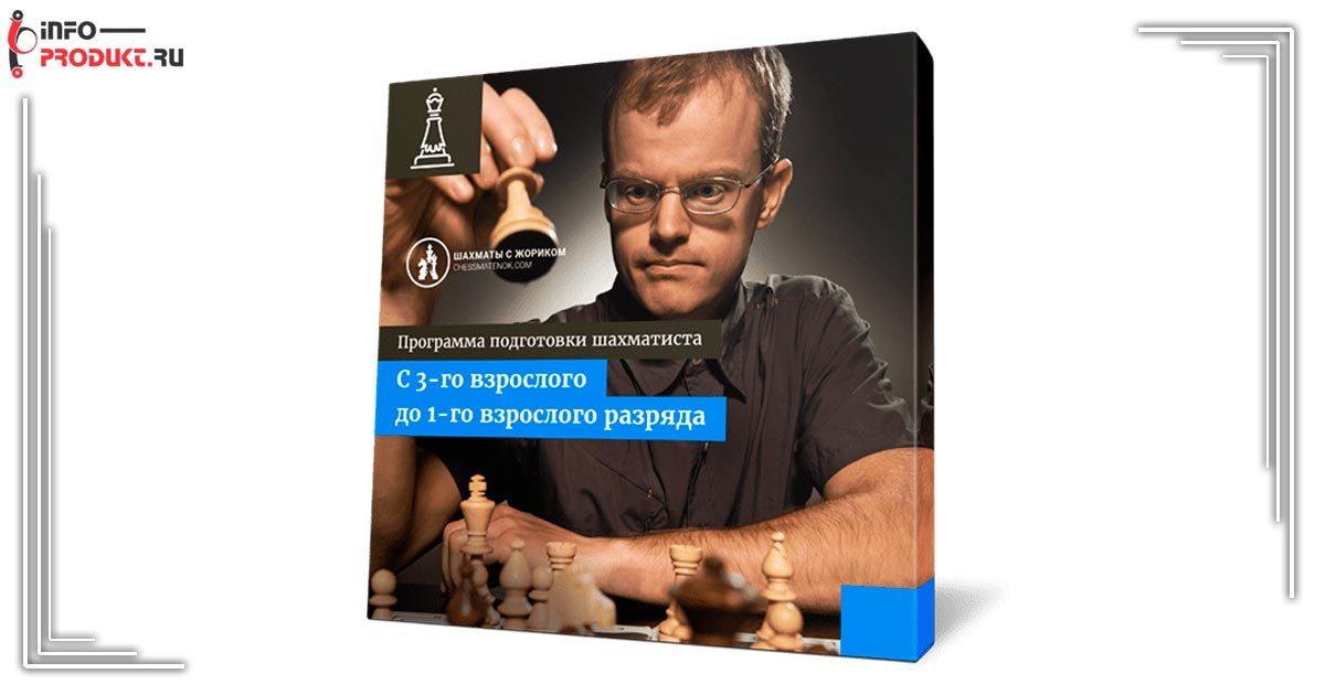 Программа подготовки шахматиста с 3-го взрослого до 1-го взрослого разряда