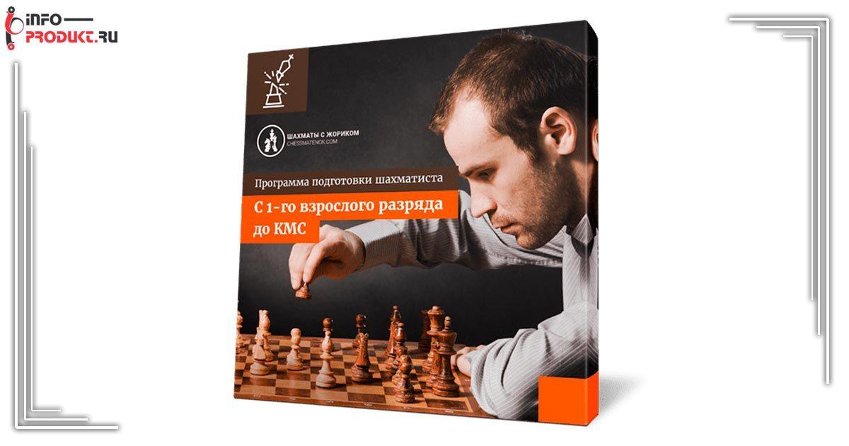 Подготовка шахматиста с 1-го взрослого разряда до КМС