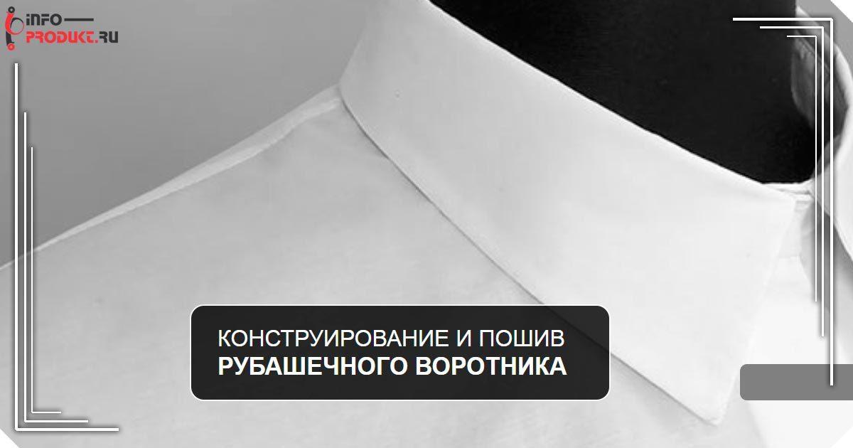 Конструирование и пошив рубашечного воротника