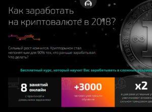Как заработать на криптовалюте в 2018 году