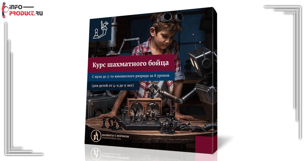 Курс шахматного бойца