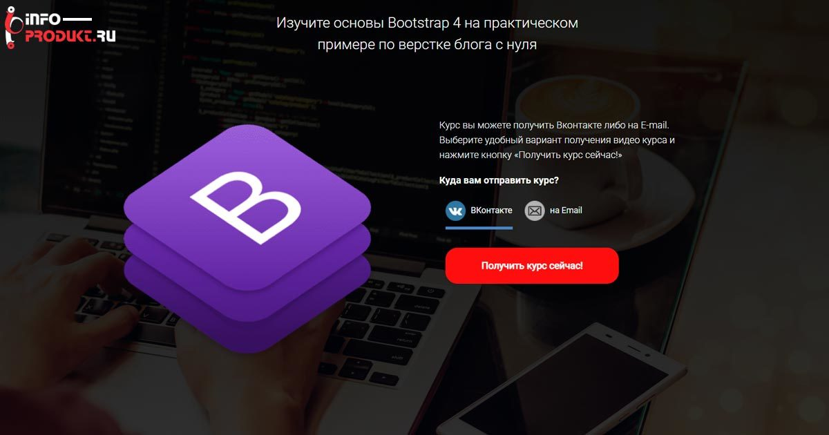 Фреймворк Bootstrap 4. Быстрый старт