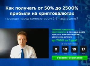 Как получать от 50% до 2500% прибыли на криптовалютах