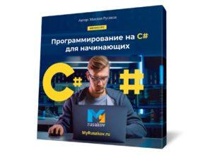 Программирование на C# для начинающих