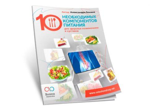 10 необходимых компонентов питания для здоровья позвоночника и суставов