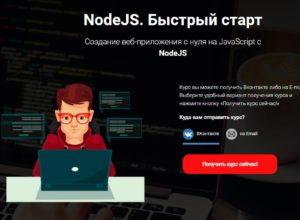 NodeJS. Быстрый старт. Создание веб-приложения на JavaScript с NodeJS