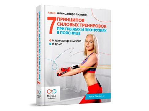 7 принципов силовых тренировок при грыжах и протрузиях в пояснице