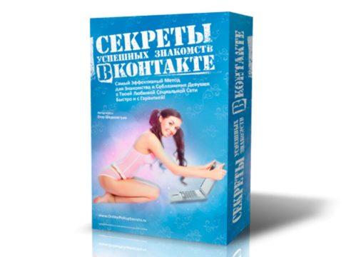 Секреты знакомств ВКонтакте