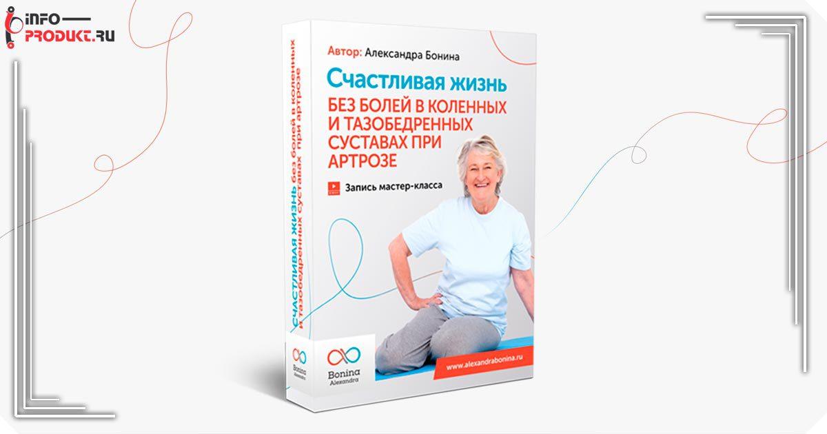 Счастливая жизнь без болей в коленных и тазобедренных суставов при артрозе