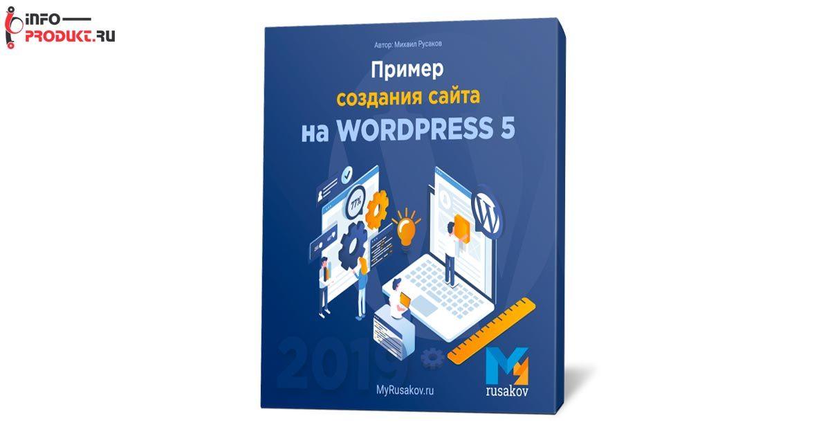 Пример создания сайта на WordPress 5