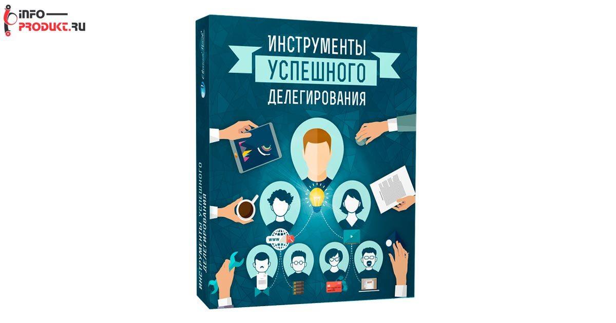 Инструменты успешного делегирования