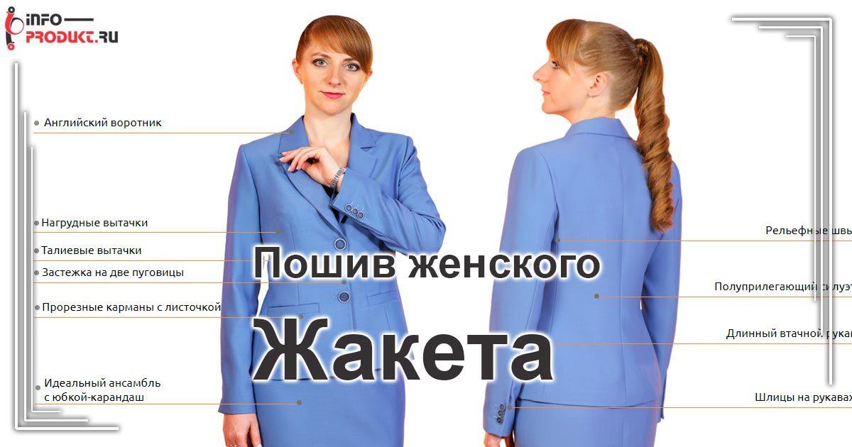 Моделирование и пошив женского жакета