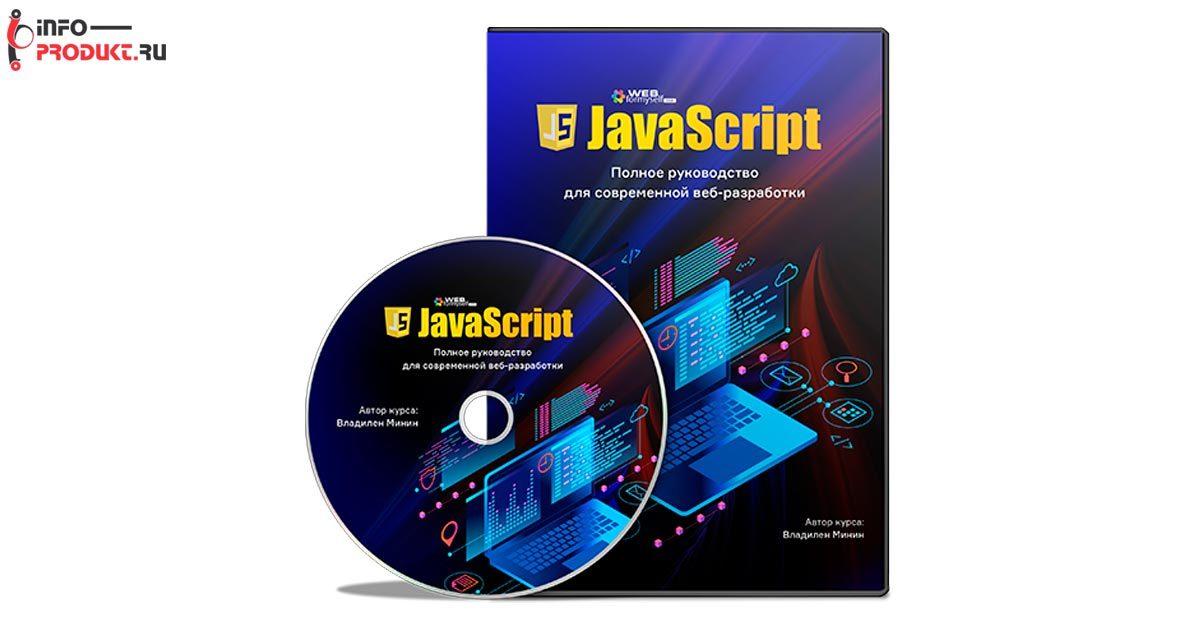 JavaScript. Полное руководство для современной веб-разработки
