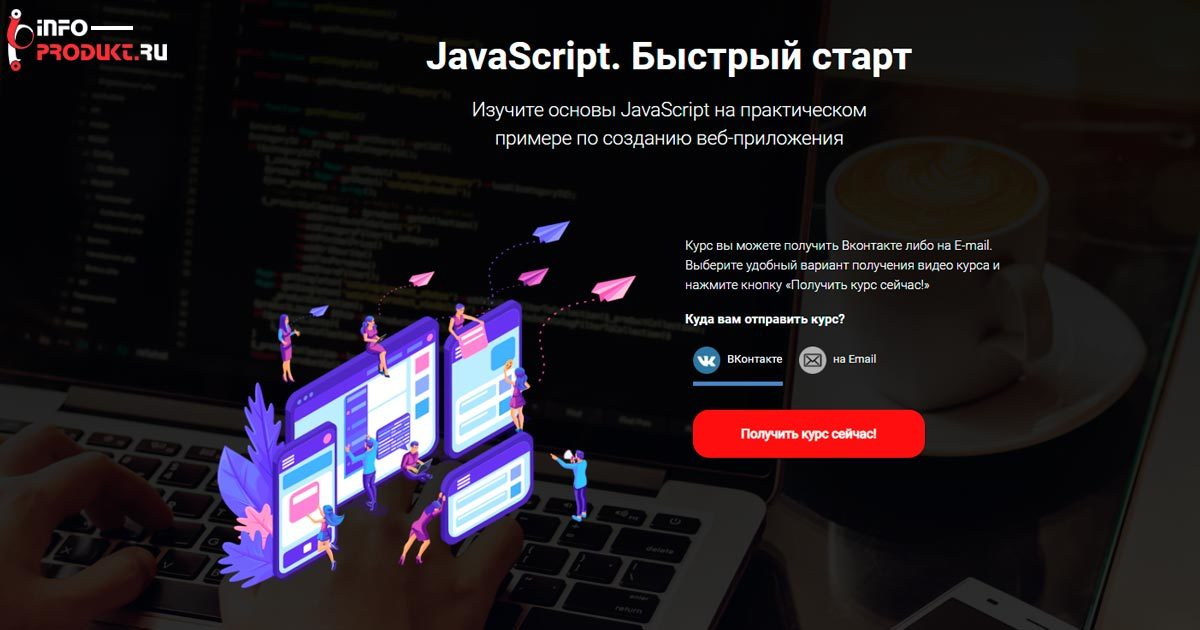 JavaScript. Быстрый старт