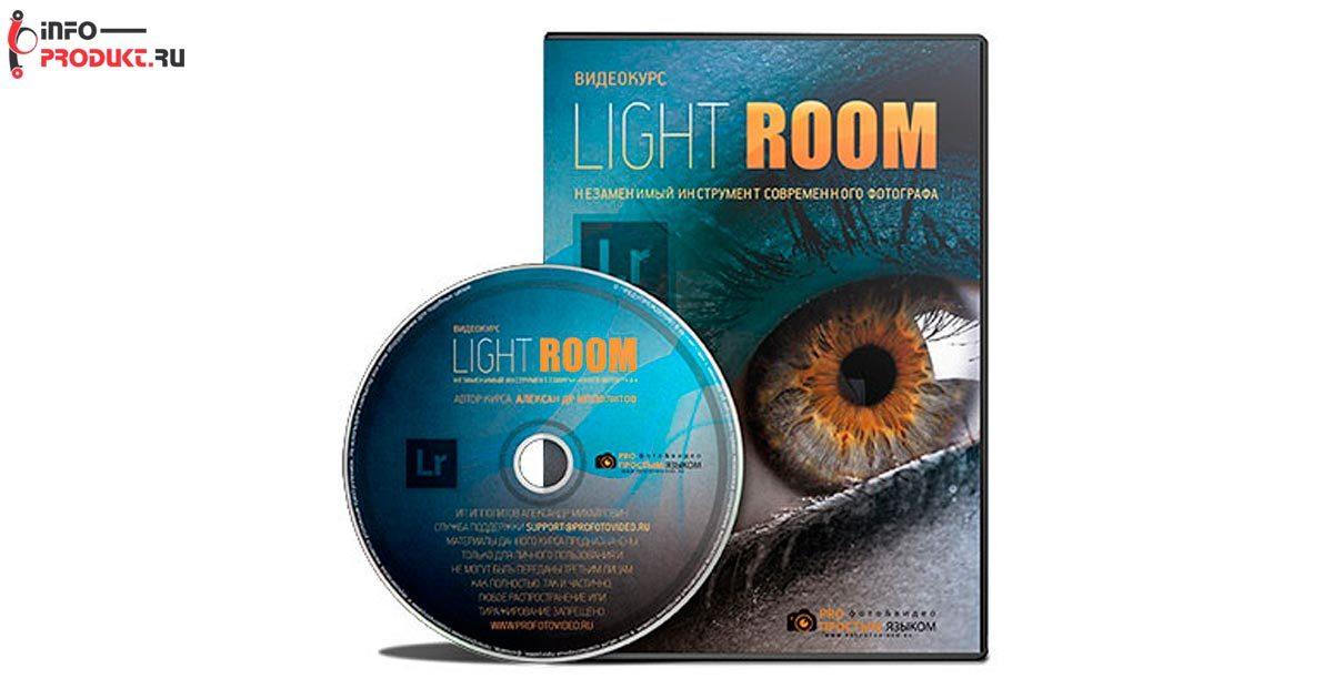 Lightroom - незаменимый инструмент современного фотографа