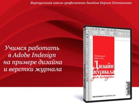 Дизайн журнала для самоучки
