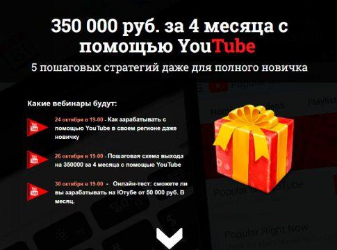 350 000 рублей за 4 месяца с помощью YouTube
