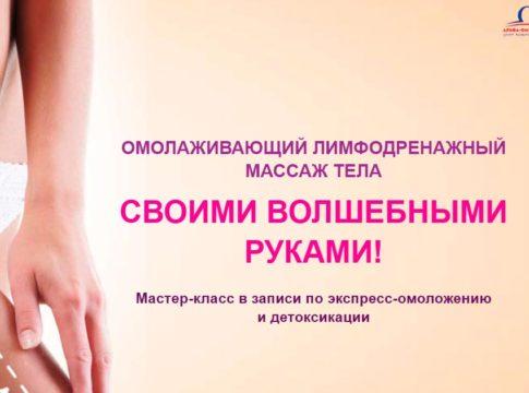 Омолаживающий лимфодренажный массаж тела