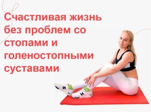 Счастливая жизнь без проблем со стопами и голеностопными суставами