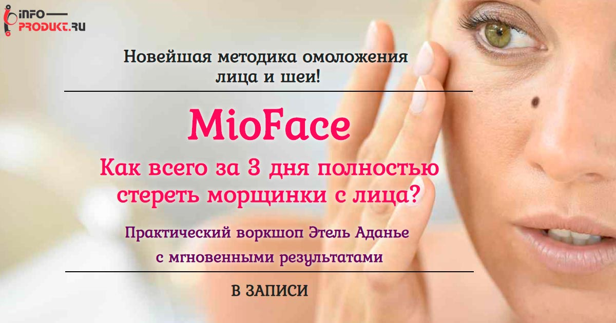 MioFace