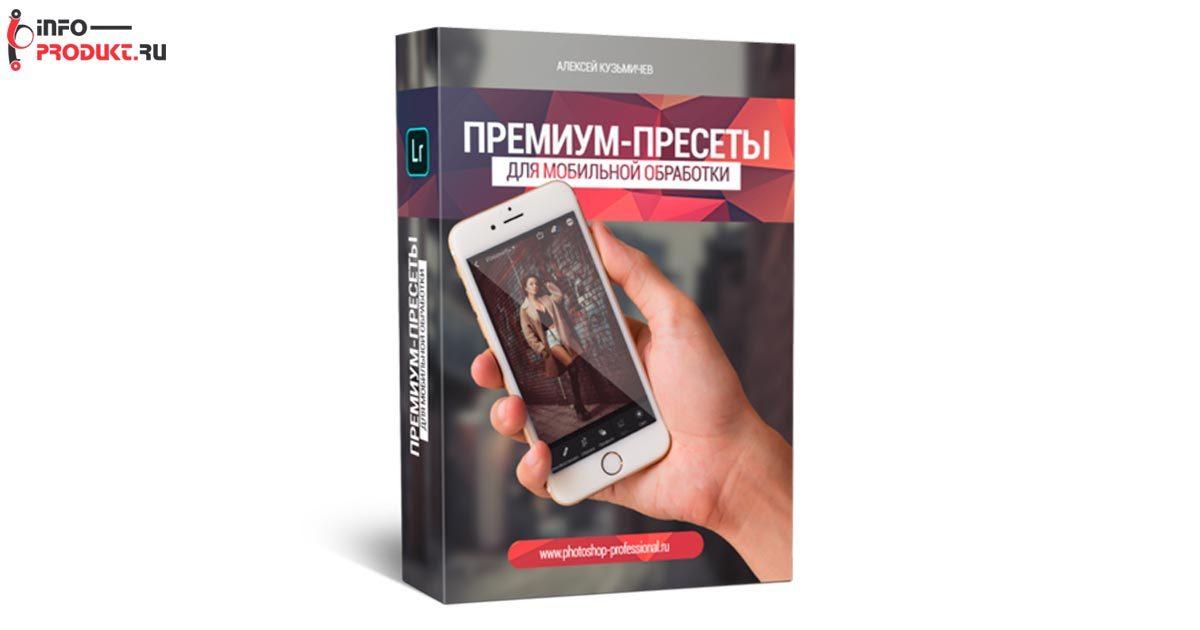 Премиум пресеты для мобильной обработки
