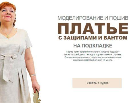 Платье с защипами и бантом на подкладке