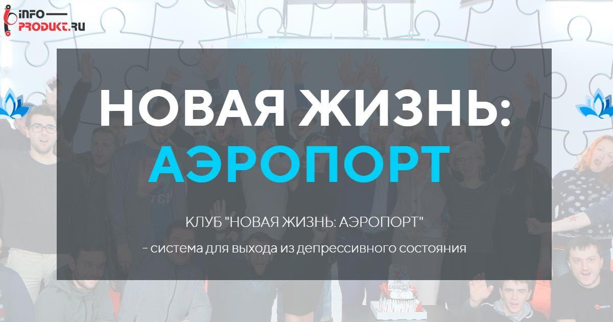 """Клуб """"Новая жизнь: аэропорт"""""""