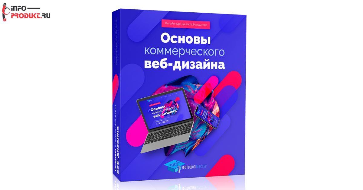 Основы коммерческого веб-дизайна