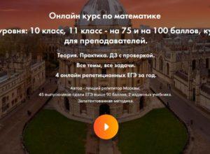 Онлайн-курс подготовки к ЕГЭ по математике