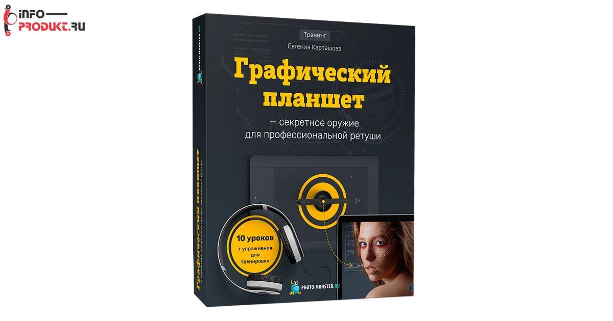 Графический планшет - секретное оружие для профессиональной ретуши