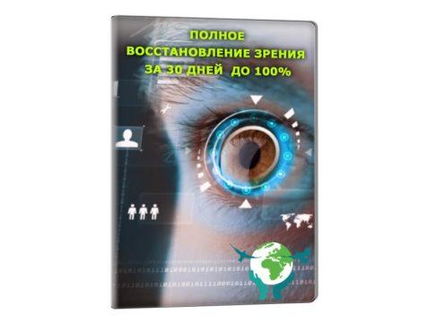 Полное восстановление зрения за 30 дней