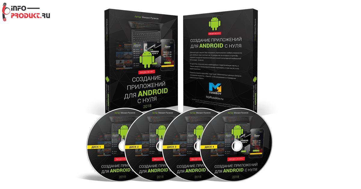 Создание приложений для Android с нуля