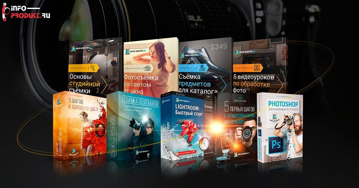 9 бесплатных курсов по фотошопу